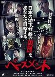 ベースメント[DVD]