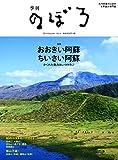 季刊 のぼろ vol.6