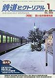鉄道ピクトリアル 2020年 01 月号 [雑誌] 画像