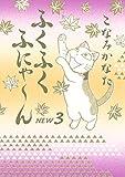 ふくふくふにゃ~ん NEW(3) (BE・LOVEコミックス)
