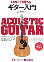 DVDで弾ける! ギター入門 ギターコード450収録