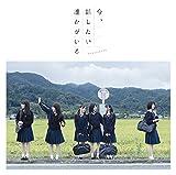 悲しみの忘れ方♪乃木坂46のCDジャケット