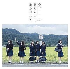 乃木坂46「悲しみの忘れ方」のジャケット画像