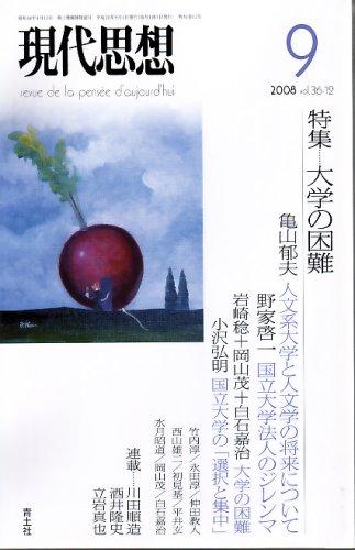 現代思想2008年9月号 特集=大学の困難