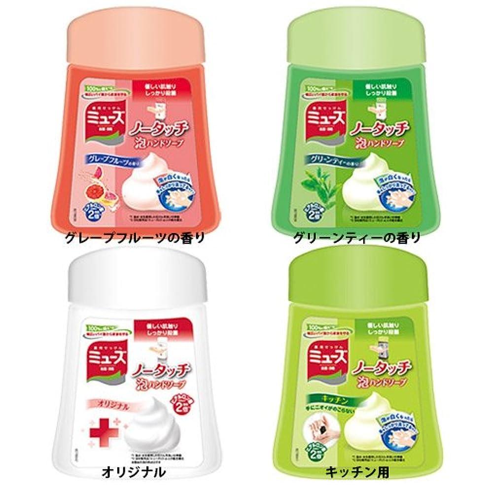 広告トラフィック韓国語ミューズ ノータッチ泡ハンドソープ 付替ボトル4種セット