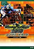 「ウイニングポストワールド 2010 コンプリートガイド シナリオモード編」の画像
