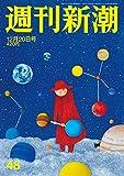 週刊新潮 2018年 12/20 号 [雑誌]