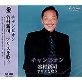 谷村新司 アリスを歌う EJS-6098