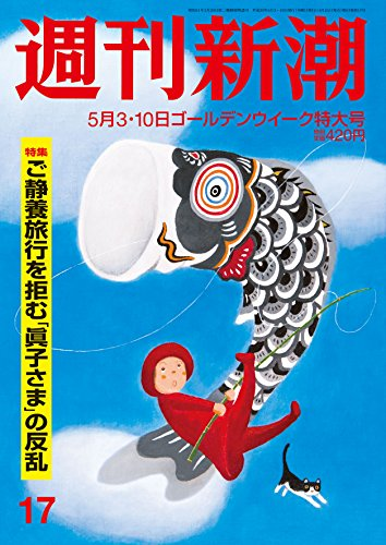 週刊新潮 2018年 5/10 号 [雑誌]