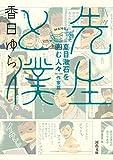 先生と僕 夏目漱石を囲む人々 作家篇 (河出文庫)