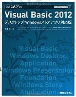 TECHNICAL MASTERはじめてのVisualBasic2012デスクトップ/Windowsストアアプリ対応版