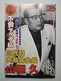 実録不動ヤクザ伝三代目共政会山田久 (バンブー・コミックス)