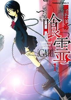 [瀬川 はじめ]の喰霊(1) (角川コミックス・エース)