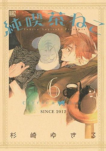 【Amazon.co.jp限定】純喫茶ねこ  (6)(特典:描き下ろしイラスト データ配信) (バーズコミックス)
