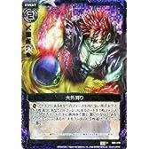 大外刈り(ホログラム) ゼクス(Z/X)第9弾 覇者の覚醒 B09-079-C シングルカード