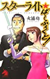 スターライト / 火浦 功 のシリーズ情報を見る