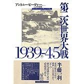 第二次世界大戦1939-45(上)