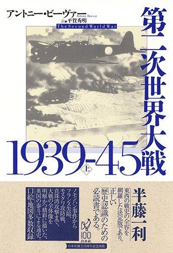 『第二次世界大戦1939-45(上)』by 出口 治明