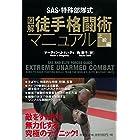 SAS・特殊部隊式 図解 徒手格闘術マニュアル