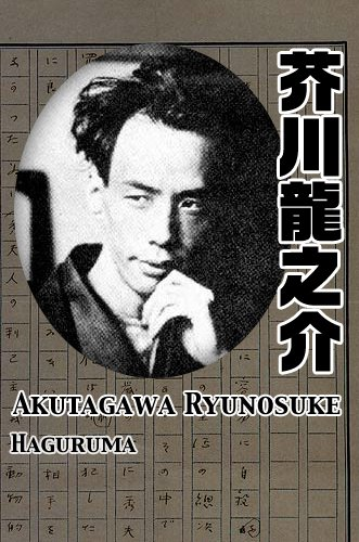 by Ryūnosuke Akutagawa