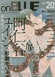 onBLUE vol.20 (onBLUEコミックス)
