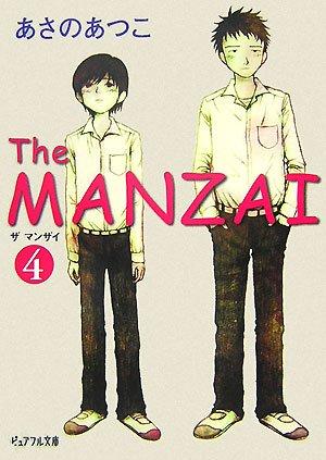 The MANZAI〈4〉 (ピュアフル文庫)の詳細を見る
