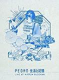 生活と記憶 (初回生産限定盤)(2CD+MAXISG+フォトブック付)[Blu-Ray]