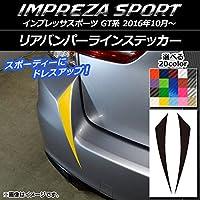 AP リアバンパーラインステッカー カーボン調 スバル インプレッサスポーツ GT系 2016年10月~ パープル AP-CF2094-PU 入数:1セット(2枚)