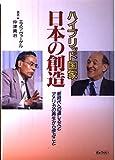 ハイブリッド国家日本の創造―新時代への道しるべとアメリカの再生から学ぶこと