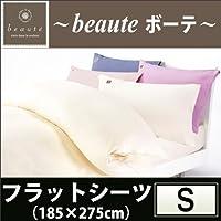 東京西川 beaute~ボーテ~フラットシーツ(シングル185×275cm)13ss BE2510 イエロー
