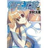 瀬戸の花嫁 13 (ガンガンWINGコミックス)