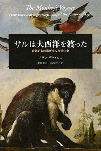 『サルは大西洋を渡った──奇跡的な航海が生んだ進化史』 大海原という障壁を越えて進出する生物たち