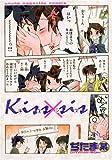 Kiss X sis / ぢたま 某 のシリーズ情報を見る