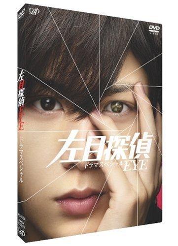 左目探偵EYE (ドラマスペシャル) [DVD]