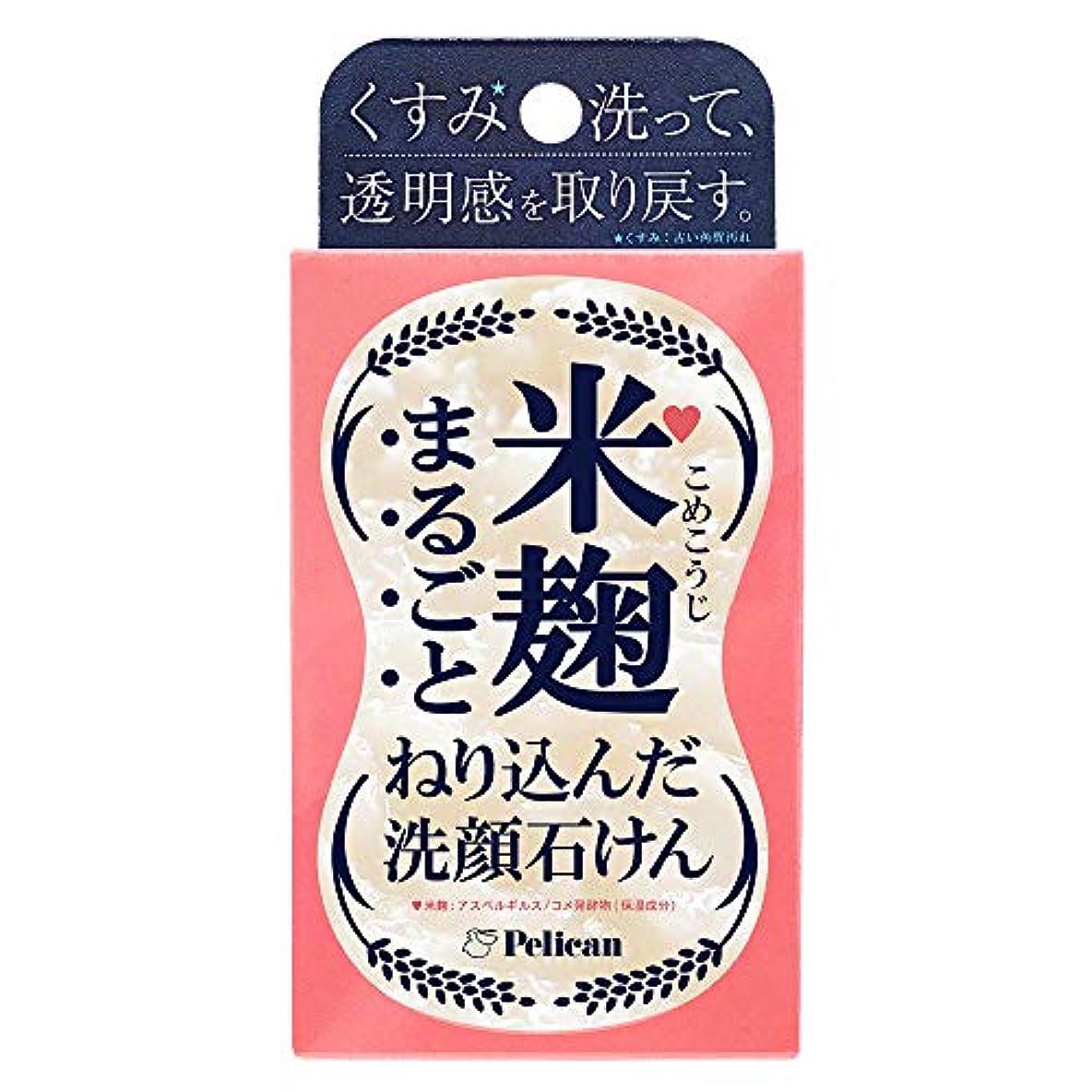 合金冗談で鮮やかなペリカン石鹸 米麹まるごとねり込んだ洗顔石けん 75g