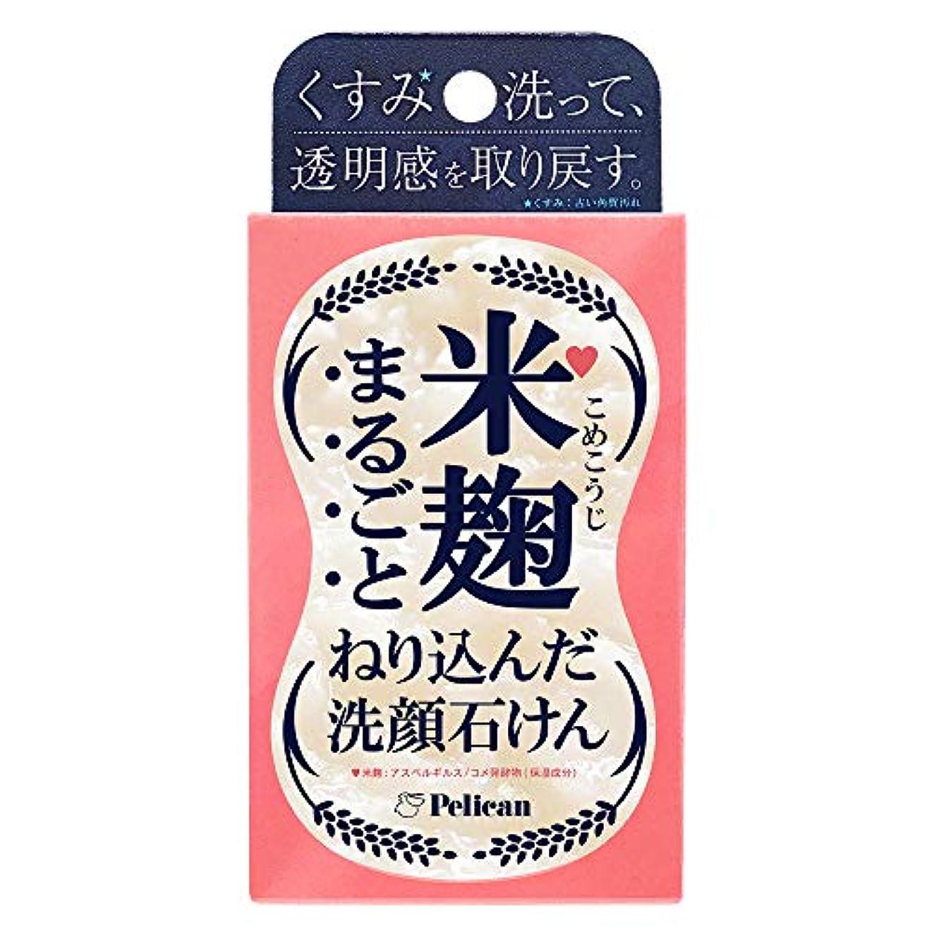 中古牛肉シティペリカン石鹸 米麹まるごとねり込んだ洗顔石けん 75g