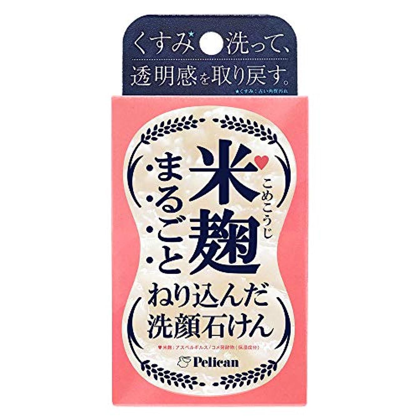 に渡ってバッジ排泄するペリカン石鹸 米麹まるごとねり込んだ洗顔石けん 75g