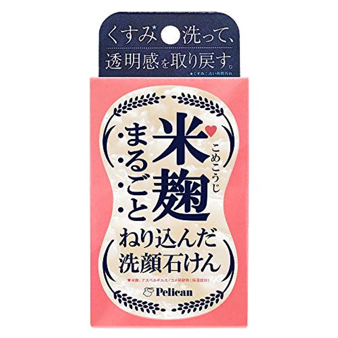 立証する同情的ダウンタウンペリカン石鹸 米麹まるごとねり込んだ洗顔石けん 75g