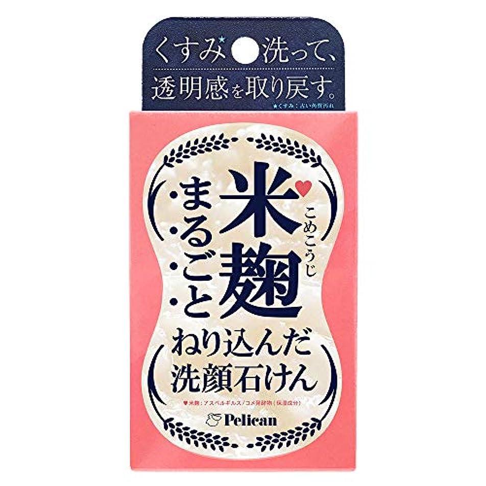階下規則性シマウマペリカン石鹸 米麹まるごとねり込んだ洗顔石けん 75g