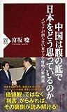「中国は腹の底で日本をどう思っているのか」富坂 聰