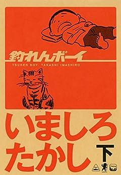 釣れんボーイ 下 (ビームコミックス)