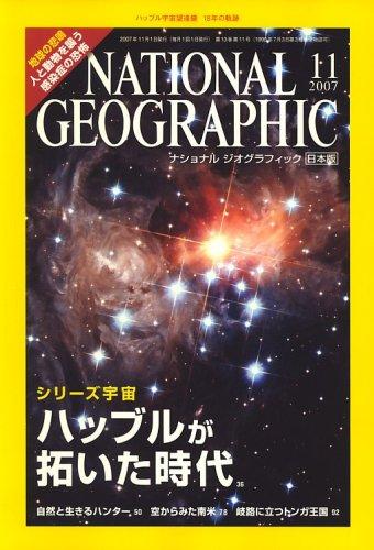 NATIONAL GEOGRAPHIC (ナショナル ジオグラフィック) 日本版 2007年 11月号 [雑誌]の詳細を見る