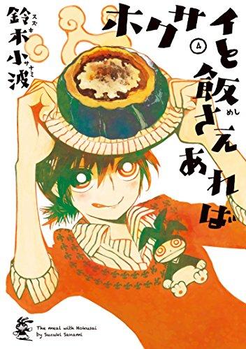 ホクサイと飯さえあれば(4) (ヤングマガジンコミックス)