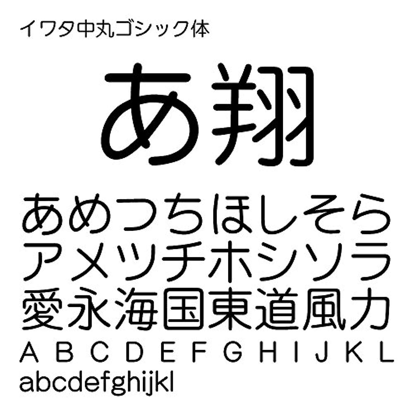 トマト従者泳ぐイワタ中丸ゴシック体Pro OpenType Font for Windows [ダウンロード]