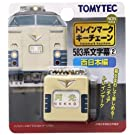 TMK-09 トレインマークキーチェーン583系 文字幕2 西日本編