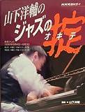 ジャズの掟 (NHK趣味悠々)
