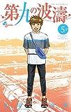 第九の波濤 5 (5) (少年サンデーコミックス)