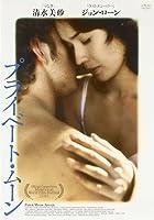 プライベート・ムーン [DVD]