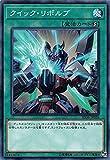 遊戯王 SD36-JP026 クイック・リボルブ (日本語版 ノーマル) STRUCTURE DECK リボルバー