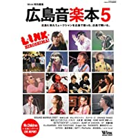 広島音楽本5